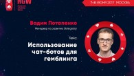 On June 7-8, attendants of Russian Gaming Week 2017 in Moscow will listen to the presentation by Vadim Potapenko, a development manager at Slotegrator.