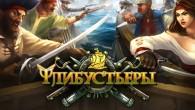 «Флибустьеры»— приключенческая мобильная браузерная игра про пиратов: моря, грабежи, личные, общие и клановые монстры, массовые сражения с уникальным сюжетом. Полностью живые бои в режиме реального времени. Исход боя зависит от...