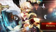 Священный Меч— браузерная игра в стиле японского и корейского аниме. Как и большинство ролевых игр, «Священный Меч» разворачивается в огромном фантастическом мире средневековой Европы, в котором вам предстоит странствовать и...