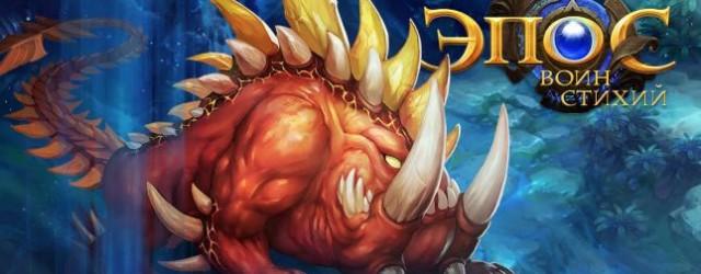 «Эпос: Воин стихий» — это невероятно интересная MMORPG с богатым игровым миром и потрясающей графиков. Стань героем с могущественной армией и верными последователями!