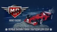 «Money Racing» — браузерная онлайн гонка, в которой два участника в режиме реального времени проходят по трассе два круга. Победителем становится тот, кто покажет лучшее время одного круга. Участники делают...