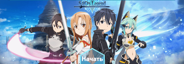 SAO's Legend - красочная браузерная MMORPG