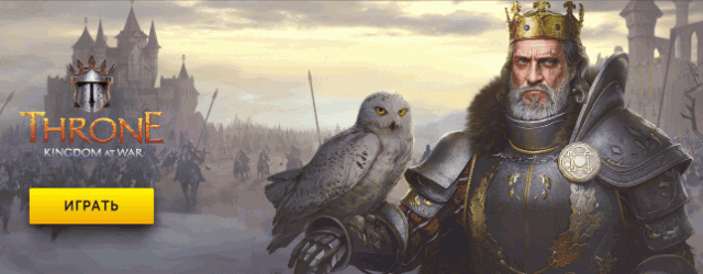 «Throne: Kingdom at War»— это увлекательная, хорошо продуманная игра как в стратегическом так и в общем игровом плане. На пути к заветному Трону наверняка повстречаешь коварных друзей и благородных врагов,...
