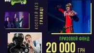 Стань участником яркого и незабываемого косплей-шоу WEGAME 5.0 и поборись за призовой фонд в 20000 гривен! Подай заявку на участие – регистрация уже открыта.