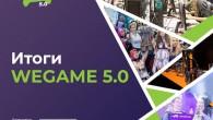 Рекордное количество гостей, стендов, конкурсов, игр и косплея – так прошел пятый фестиваль WEGAME 5.0, организованный компанией Smile-Expo. Юбилейный ивент для гиков и геймеров состоялся в Киеве 20 и 21...