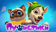 Любишь животных? Тогда эта яркая, стильная мобильная онлайн игра для тебя. Милейшие питомцы ждут тебя! Выбери себе друга, воспитывай, обучай его и соревнуйся с другими питомцами.