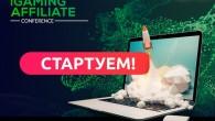 У нас отличные новости – Kyiv iGaming Affiliate Conference возвращается: новая площадка, обновленная программа и еще больше нетворкинга!