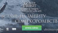 Официальная браузерная игра по сериалу «Игра престолов»/Game of Thrones. Захватывай замки Вестероса, склоняй на свою сторону хорошо знакомых героев и напиши свою историю любимой вселенной.