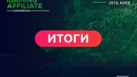 26 сентября состоялась долгожданная Kyiv iGaming Affiliate Conference 2019 от компании Smile-Expo – событие, посвященное партнерскому маркетингу в игорном бизнесе. Второй ивент превзошел первый по количеству и качеству практической информации,...