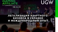 До нового года Верховная Рада Украины планирует принять законопроект о легализации игорного бизнеса. В связи с этим международная компания Smile-Expo 18 декабря проведет Kyiv iGaming Affiliate Conference. Среди спикеров события...